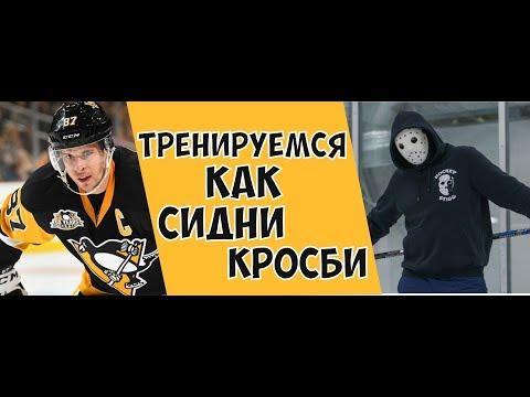 СМОТРИ как тренируется Сидни Кросби | Тренировка в НХЛ.