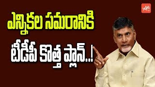TDP's New Plan For 2019 Elections | AP CM Chandrababu | TDP Vs YCP