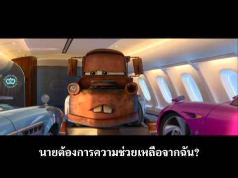 ตัวอย่างภาพยนตร์ Cars 2 New Trailer