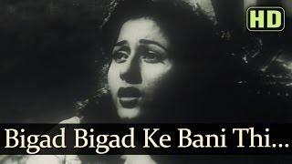 Bigad Bigad Ke Bani (HD) - Aaram Songs - Dev Anand - Madhubala -  Lata Mangeshkar - Sad Romantic