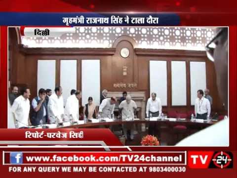 """TV24"" Delhi : Rajnath singh tour of Indo-Pak Border post-ponded"