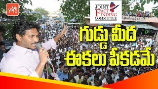 YS Jagan Comments on Janasena Pawan Kalyan's JFC | Chandrababu | AP Politics