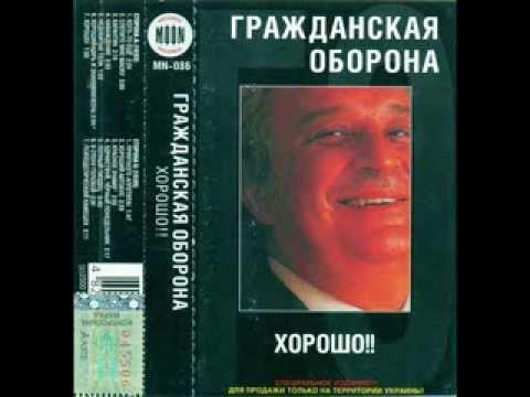 Гражданская Оборона, Егор Летов - Слепите Мне Маску