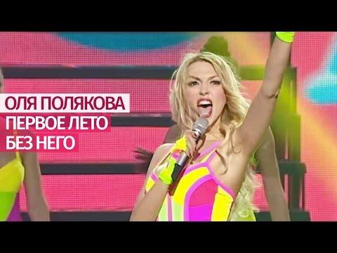 Оля Полякова - Первое лето без него [Большое ШОУ] Дворец Украина - 19.11.16