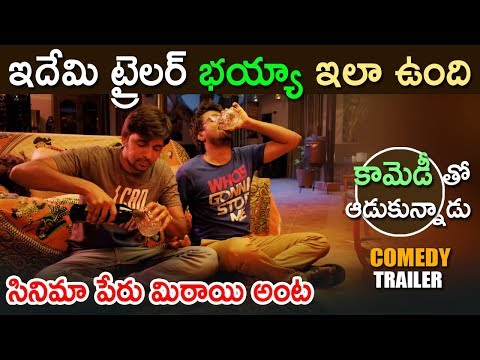 Mithai Movie Comedy Teaser 2018 || Friend Ship Day Special - Latest Telugu Movie 2018 -Priyadarshini