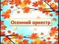 Осенний оркестр для детей mp3