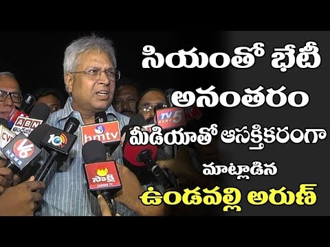 Undavalli Kumar Speech After Meeting With CM Chandrababu Naidu in Secretariate