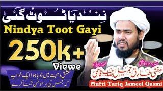 New Naat || Mufti tariq Jameel Sahab Qasmi|| Nindya Toot Gayi || Uz Islamic Studio