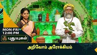 அறிவோம் அரோக்கியம் | Episode 15 | 22/09/2017 | PuthuyugamTv