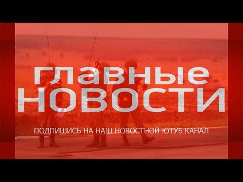ГЛАВНЫЕ НОВОСТИ➔ СЕКРЕТНЫЙ ТЕЛЕФОН ВС РФ➔ НОВОСТИ РОССИИ