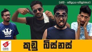Kudu Business  - Wasthi Productions