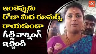 Roja Strong Reply About Rumours on Joining in Pawan Kalyan Janasena From Jagan YCP