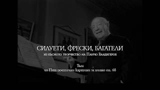 Pantcho Vladigueroff Tristesse Op 68 No 2
