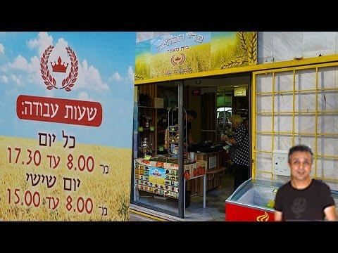 Вкуснейшая булочная в Израиле!