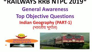 Objective questions on Indian Geography for RRB NTPC  2019 | Part-1