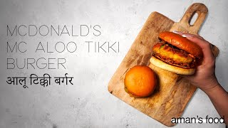 McDonald's Mc Aloo Tikki Burger Recipe | Veggie Burger (Gourmet)