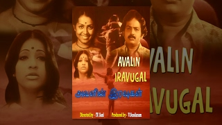 Thaandavam - Avalin Iravugal (1978) - Watch Free Full Length Tamil Movie Online
