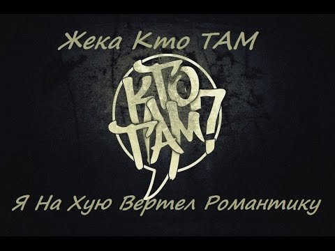 Тбили Тёплый - Я на х#ю крутил романтику (ft. Жека Кто Там?)