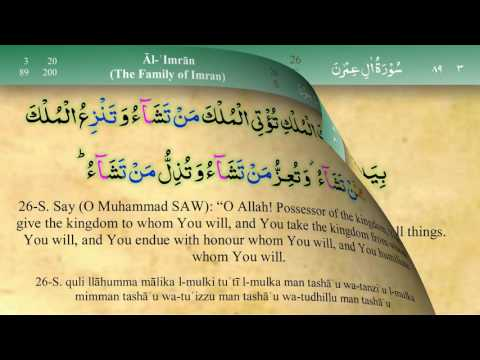 003 Surah Al Imran with Tajweed by Mishary Al Afasy (iRecite)