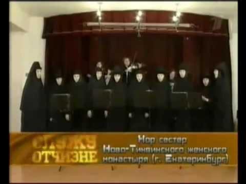 Ruske monahinje - Oj, Kosovo, Kosovo...
