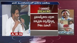 Gautam Sawang likely to be new DGP for Andhra Pradesh   ABN Telugu