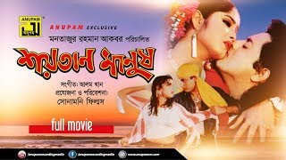 Shaytan Manush | শয়তান মানুষ | Omor Sani, Moushumi, Amin Khan & Antora | Bangla Full Movie