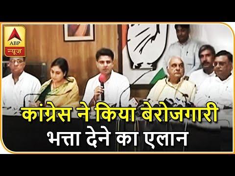 राजस्थान: बीजेपी के फ्री मोबाइल के जवाब में कांग्रेस ने किया बेरोजगारी भत्ता देने का एलान