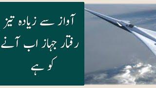 Amazing videos   High speed aero plan   boom technology