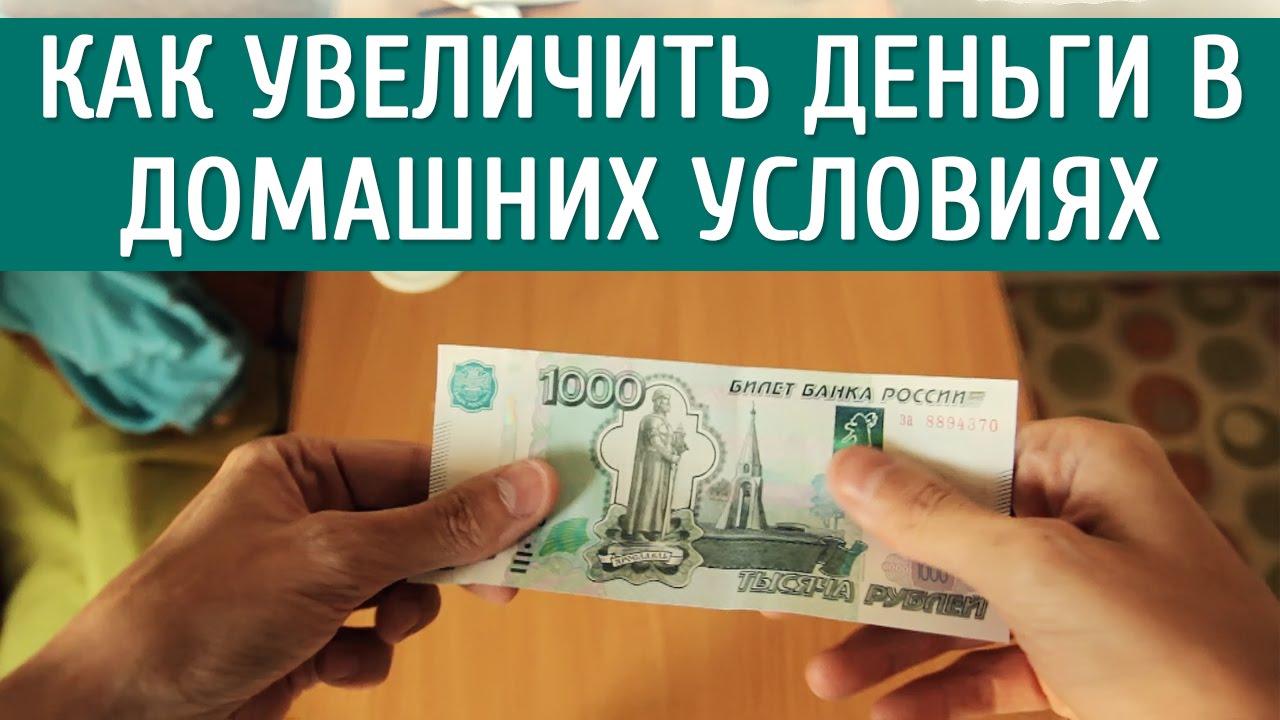 Условия кредита в домашних деньгах