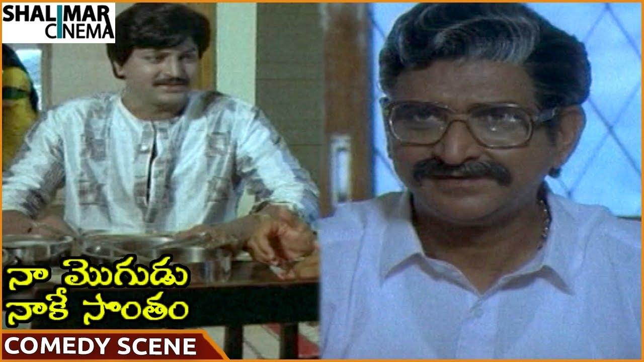 Naa Mogudu Naake Sontham    Mohan Babu & Maruthi Rao Superb Comedy Scene    Mohan Babu, Jayasudha