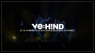 [VE:HIND] 베리베리 KCON 2019 JAPAN & 한류 팝 페스트 2019 비하인드