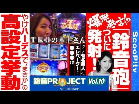 鈴音プロジェクト