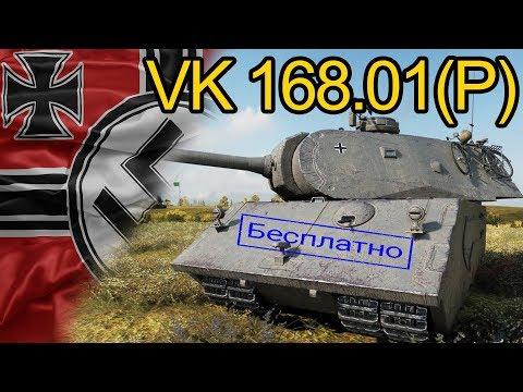 VK 168.01(P) - Халява | Обзор акции и танка