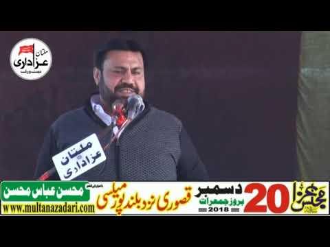 Allama Altaf Hussain I Majlis 20 Dec 2018 | Buland Pur Mailsi