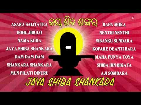 Jaya Shiba Shankara Oriya Shiv Bhajans [full Audio Songs Juke Box] video