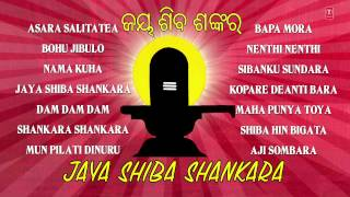 Jaya Shiba Shankara Oriya Shiv Bhajans [Full Audio Songs Juke Box]