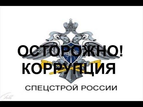 ФГУП ГВСУ №14 ИНН 5047054473 ОГРН 1035009568439 Москва