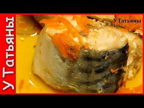 СКУМБРИЯ. Рыба скумбрия в горшочке запеченная в духовке очень вкусный рецепт!