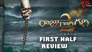 Raju Gari Gadhi 2  First Half Review | Nagarjuna | Samantha | Thaman