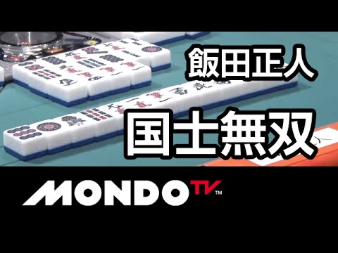 [-] -5/MONDO TV