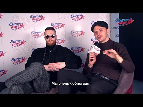 Интервью с Hurts -  Европа Плюс