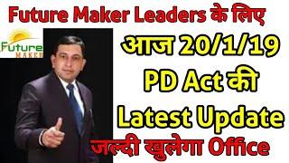 Future Maker latest news today | Future Maker PD Act Latest news । Latest Update Of Future Maker