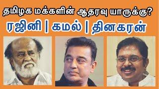 Rajini | kamal | Dinagaran | தமிழக மக்களின் ஆதரவு யாருக்கு ? ரஜினி / கமல் / தினகரன் | headlines tv