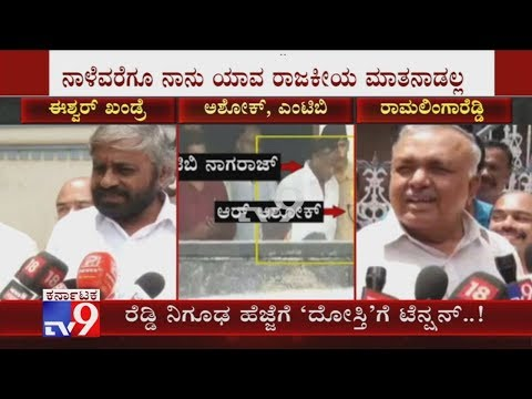 'I Won't Comment On Politics Till Tomorrow': Ramalinga Reddy Maintains Suspense Over His Next Move