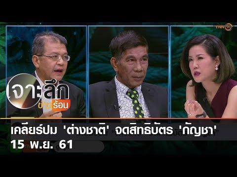 เคลียร์ปม 'ต่างชาติ' จดสิทธิบัตร 'กัญชา' | เจาะลึกข่าวร้อน (15/11/61)