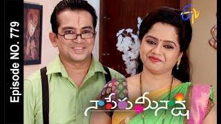 Naa Peru Meenakshi | 21st July 2017| Full Episode No 779 | ETV Telugu