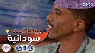 مبدع في شعر الفخر و الحماس - صباحات سودانية