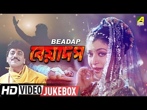 Beadap | বেয়াদপ | Bengali Movie Songs Video Jukebox | Chiranjeet, Debashree Roy