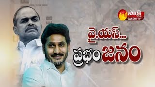 YS Prabhanjanam | Sakshi Special Edition - Watch Exclusive