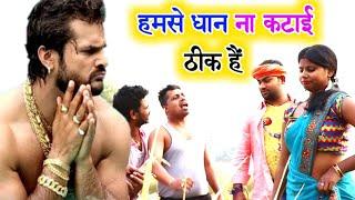    COMEDY VIDEO    कजली के कटनी    Bhojpuri Comedy Video !! Mr Bhojpuriya